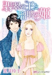 翡翠の王と瑠璃の姫