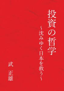 投資の哲学~沈みゆく日本を救う~(GalaxyBooks)