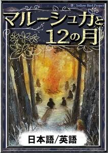 マルーシュカと12の月 【日本語/英語版】 電子書籍版