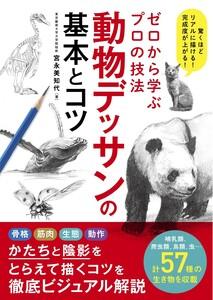 ゼロから学ぶプロの技法 動物デッサンの基本とコツ 電子書籍版
