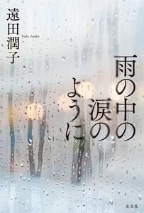 雨の中の涙のように 電子書籍版