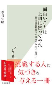 面白いことは上司に黙ってやれ~日本発の新ビジネスを生み出すには?~ 電子書籍版
