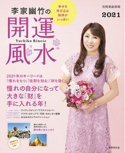 家庭画報特別編集 李家幽竹の開運風水2021 電子書籍版