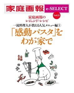 家庭画報 e-SELECT Vol.22 「感動パスタ」をわが家で スペシャル版 電子書籍版
