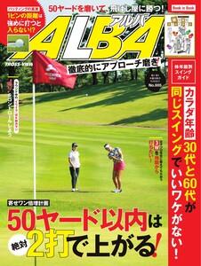 ALBA(アルバトロスビュー) No.805 電子書籍版