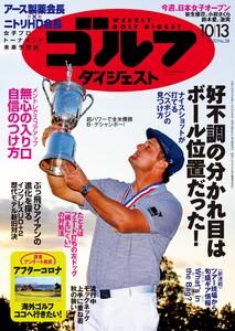 週刊ゴルフダイジェスト 2020年10月13日号 電子書籍版