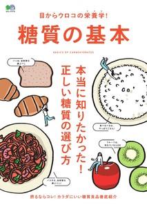 エイ出版社の実用ムック 目からウロコの栄養学! 糖質の基本