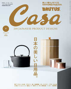 Casa BRUTUS (カーサ・ブルータス) 2021年 7月号 [日本の美しい日用品。]