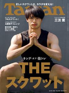 Tarzan (ターザン) 2021年 6月24日号 No.812 [キング・オブ・筋トレ THE スクワット]