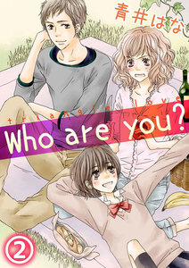 Who are you? 2巻