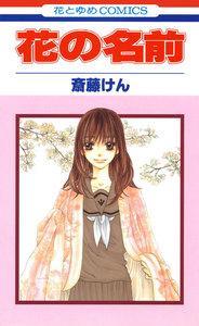 花の名前 (1) 電子書籍版