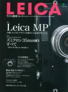 ライカ通信 No.10