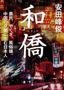 和僑 農民、やくざ、風俗嬢。中国の夕闇に住む日本人 電子書籍版