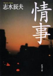 情事(新潮文庫)
