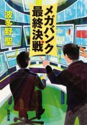 メガバンク最終決戦(新潮文庫) 電子書籍版