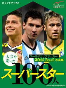ワールドカップサッカー 2014 Brazil 写真集 大会を彩ったスーパースター100人