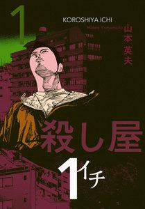 殺し屋1(イチ)