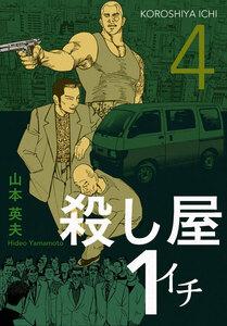 殺し屋1(イチ) 4巻