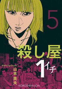 殺し屋1(イチ) (5)