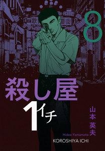 殺し屋1(イチ) 8巻