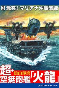 超・空挺砲艦「火龍」