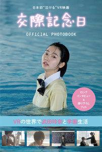 """日本初""""泣ける""""VR映画『交際記念日』OFFICIAL PHOTOBOOK"""
