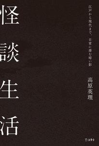 怪談生活 江戸から現代まで、日常に潜む暗い影(立東舎)
