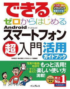できるゼロからはじめるAndroidスマートフォン超入門 活用ガイドブック