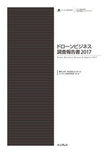 ドローンビジネス調査報告書2017