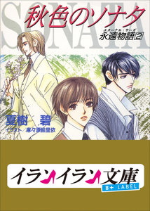 B+ LABEL 永遠物語2(エターナル・サーガ) 秋色のソナタ
