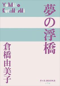P+D BOOKS 夢の浮橋