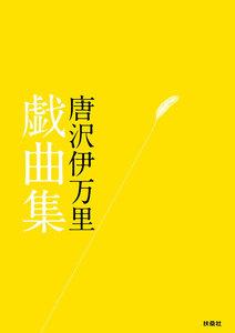 唐沢伊万里 戯曲集