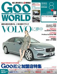 GooWORLD 2017年8月号 スペシャル版