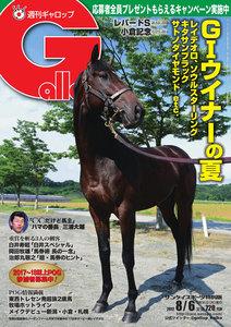 週刊Gallop(ギャロップ) 8月6日号
