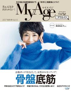 MyAge MyAge 2017 秋冬号