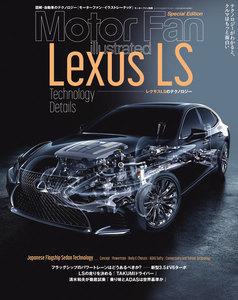 Motor Fan illustrated 特別編集 レクサスLSのテクノロジー