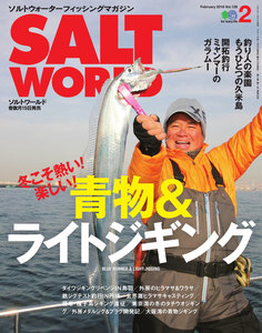 SALT WORLD 2018年2月号 Vol.128
