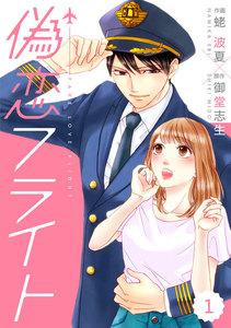 comic Berry's偽恋フライト(分冊版)