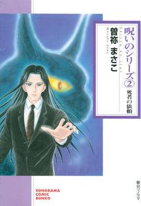 呪いのシリーズ (2) 死者の依頼