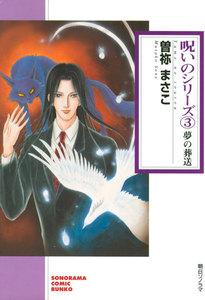 呪いのシリーズ (3) 夢の葬送