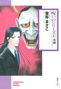 呪いのシリーズ (4) 死線-デッドライン-