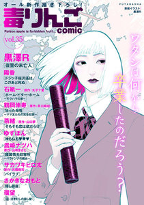 毒りんごcomic Vol.35