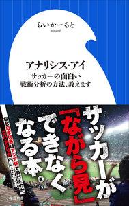 アナリシス・アイ ~サッカーの面白い戦術分析の方法、教えます~(小学館新書) 電子書籍版
