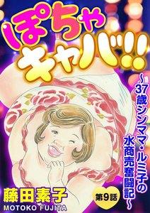 ぽちゃキャバ!!~37歳シンママ・ルミ子の水商売奮闘記~(分冊版) 【第9話】