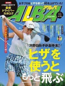ALBA(アルバトロスビュー) No.780