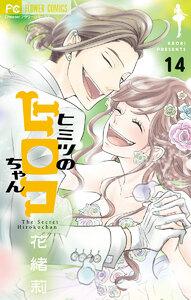 ヒミツのヒロコちゃん【マイクロ】 14巻