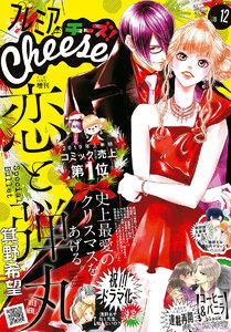 プレミアCheese! 2019年12月号(2019年11月5日発売)