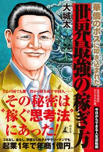 華僑のボスに叩き込まれた 世界最強の稼ぎ方 電子書籍版