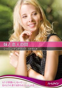 妹と恋人の間【ハーレクインSP文庫版】