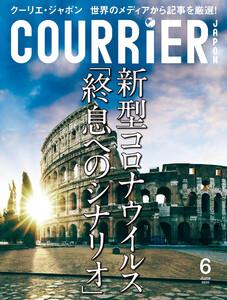 COURRiER Japon[電子書籍パッケージ版] 2020年 6月号